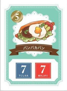 パンパカパン_カード.jpg